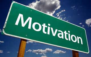 Как мотивироваться на учебу