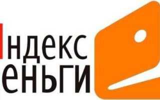 Как пользоваться Яндекс Деньги