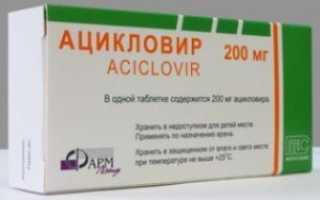 Как называются таблетки от герпеса