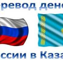 Как перевести деньги в Казахстан