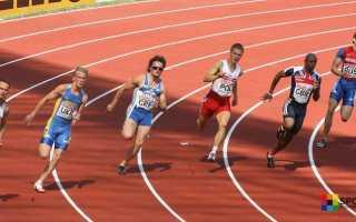 Какие правила в легкой атлетике