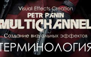 Как создаются спецэффекты в кино