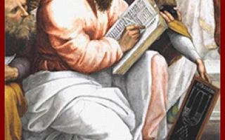 Какой вклад в науку внес Пифагор