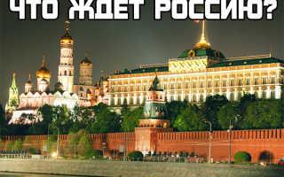 Что ждет россию в ближайшее время