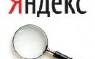 Как продвинуть сайт в Яндексе