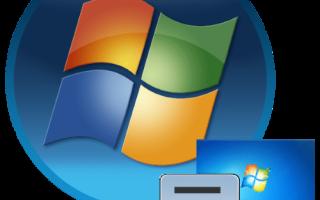 Как убрать упрощенный стиль windows 7
