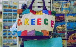 Что можно вывозить из Греции