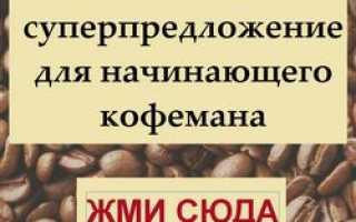 Что это такое крафтовый кофе