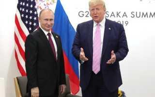 Что обсуждали Путин и Трамп