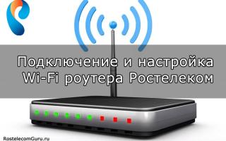 Wi fi роутер ростелеком инструкция
