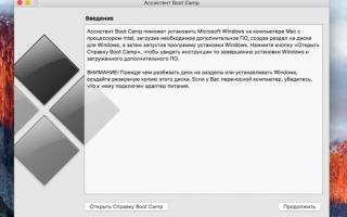 Как установить игру на iMac