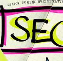 Что такое сео оптимизация сайта