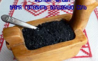 Когда готовить четверговую соль