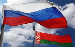 Как перевести деньги в Беларусь