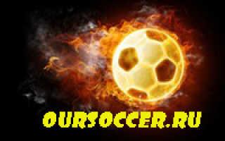 Какая скорость мяча в футболе